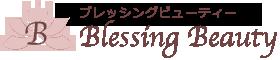 ブレッシングビューティー(BlessingBeauty)